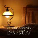 穏やかな眠りへといざなうヒーリングピアノ/Relax α Wave
