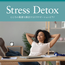 こころの毒素を排出するリラクゼーションピアノ - Stress Detox/Relax α Wave
