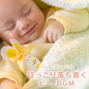 ほっこり落ち着くピアノBGM - Happy Smiling Baby/Relax α Wave