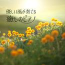 優しい風が奏でる癒しのピアノ/Relax α Wave