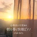 心地良い目覚めの朝を導く快眠ピアノ/Relax α Wave