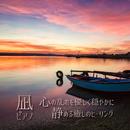 凪ピアノ - 心の乱れを優しく穏やかに静める癒しのヒーリング/Relax α Wave