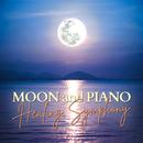 月とピアノ - 癒しのシンフォニー/Relax α Wave