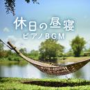 休日の昼寝ピアノBGM/Relax α Wave