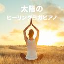 太陽のヒーリングヨガピアノ/Relax α Wave