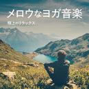 メロウなヨガ音楽 ~極上のリラックス~/Relax α Wave