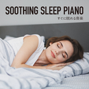 Soothing Sleep Piano ~すぐに眠れる音楽~/Relax α Wave