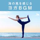 海の風を感じるヨガBGM/Relax α Wave