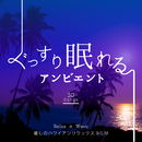 ぐっすり眠れるアンビエント ~癒しのハワイアンリラックスBGM~/Relax α Wave