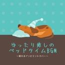 ゆったり癒しのベッドタイムBGM ~眠れるアンビエントカバー~/Relax α Wave