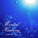 Mental Healing -こころを癒す優しい音集-/Natural Healing