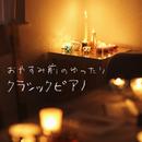 おやすみ前のゆったりクラシックピアノ/Natural Healing