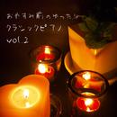 おやすみ前のクラシックピアノ vol.2/Natural Healing