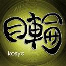 月輪/kosyo