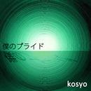 僕のプライド/kosyo