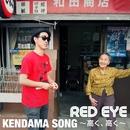 KENDAMA SONG ~高く、高く~/RED EYE