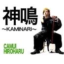 神鳴 ~KAMINARI~/神井 大治