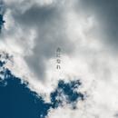 青になれ/三浦顕誉