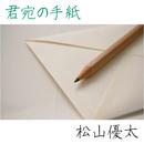 君宛の手紙/松山優太
