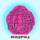 貝塚完成(ヘッドバンギング人形替え歌)/ROぼPOぷ