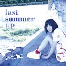 last summer EP/いずこねこ
