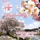 桜 ~北に舞ふ花びら~/美悍とも