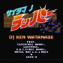 サイタマ ノ ラッパー (feat. CLOCK, LASTPASS, S.H.I.T, METAL BAT a.k.a MB13 & GAYA-K)/DJ KEN WATANABE