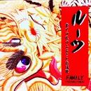 ケヤキの神 NEW VERSION/ルーツ/FAMILY