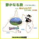 静かなる旅 (Full-Sato Mix)/あんしんパパ