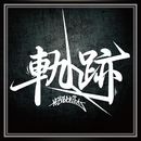 軌跡 (feat. MIC BANK, LASTPASS, GAYA-K & METAL BAT)/666