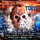 PROJECT TOKYO (feat. ZEUS, RAW-T, YOUNG FREEZ, SIMON JAP, 輪入道 & 十影)/妄走族