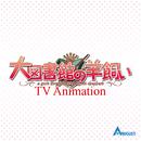 TV Animation 『大図書館の羊飼い』OPテーマ 「On my Sheep」 -TV size-/中恵光城、Active Planets & AUGUST