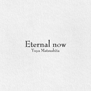 Eternal now/松下 優也
