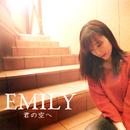 君の空へ/EMILY