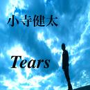 Tears/小寺健太