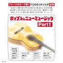 ポップス&ニューミュージック パート1/のむらあき