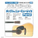 ポップス&ニューミュージック パート2/のむらあき