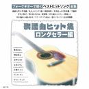 歌謡曲ヒット曲集 ロングセラー編/のむらあき