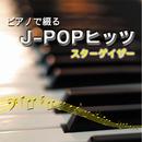 ピアノで綴るJ-POPヒッツ スターゲイザー/中村理恵