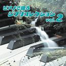 ピアノで綴る ジブリコレクション vol.2/NAHOKO