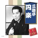 落語名人会 三遊亭円楽/三遊亭圓楽