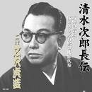 清水次郎長伝 大野の宿場/広沢虎造