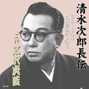 清水次郎長伝 石松と七五郎/広沢虎造