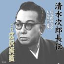 清水次郎長伝 勝五郎の義心/広沢虎造