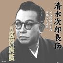 清水次郎長伝 久六の悪だくみ/広沢虎造