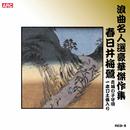 浪曲名人選豪華傑作集 春日井梅鶯/春日井梅鶯