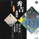 浪曲特選 秀吉太閤記 初恋藤吉郎/四代 天中軒雲月