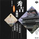 浪曲特選 秀吉太閤記 三日の城普請/二代 木村重松