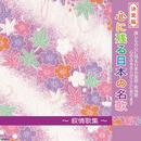 決定版 心に残る日本の名歌/白石ことは & 今泉子供合唱団