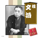 落語名人会 桂文治/桂文治
